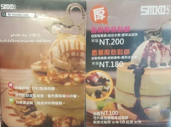 台中Smoko Cafe_04
