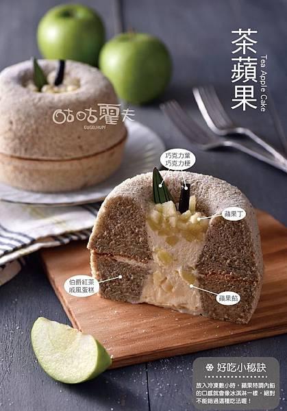 咕咕霍夫-茶蘋果