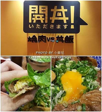 台中-開丼 燒肉vs丼飯_02