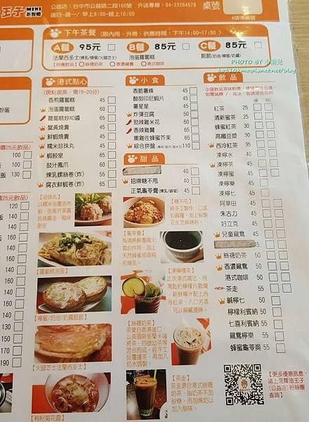 菠蘿油王子茶餐廳 (3)