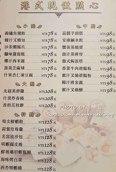 品粵匯港式飲茶 (14)