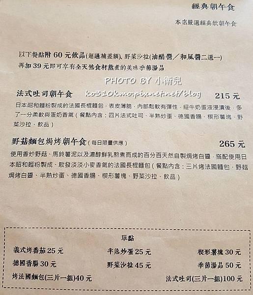 小家朝食 (4)