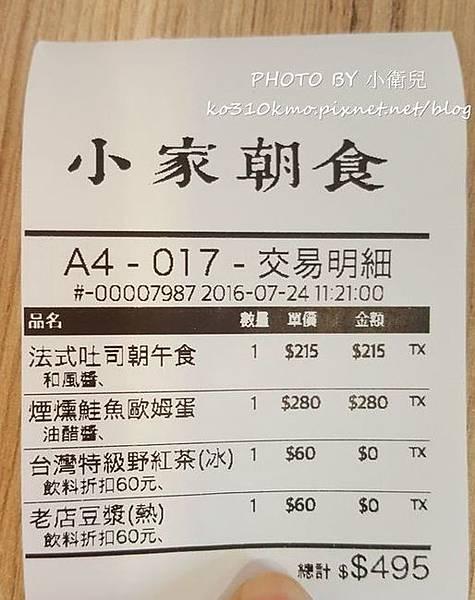 小家朝食 (12)