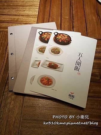 開飯川食堂 (2)