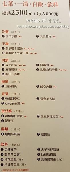 開飯川食堂 (5)