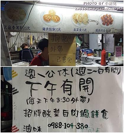 士官長重慶酸菜白肉鍋 (17)