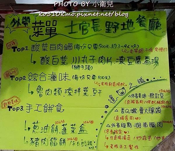 士官長重慶酸菜白肉鍋 (14)