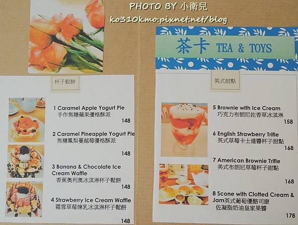 茶卡Tea & Toys (23)