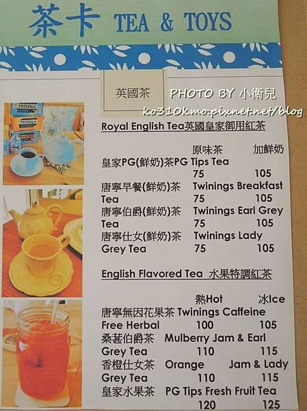 茶卡Tea & Toys (24)