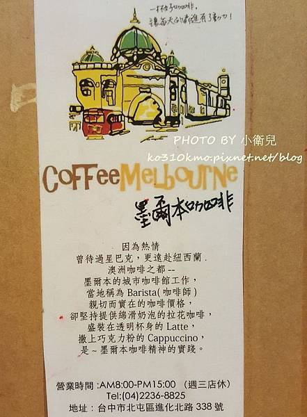 Coffee Melbourne墨爾本咖啡 (8)