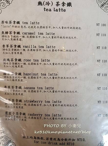 米內瓦之家 菜單 (6)