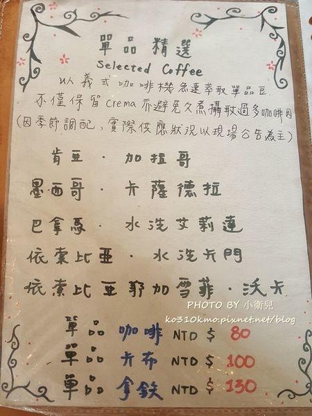 米內瓦之家 菜單 (14)