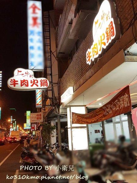上牛村牛肉火鍋 (3)
