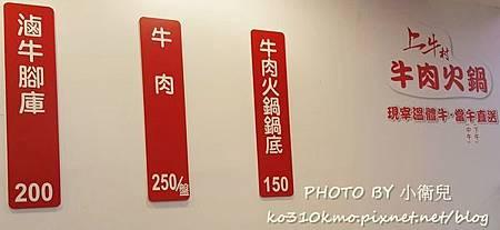 上牛村牛肉火鍋 (7)