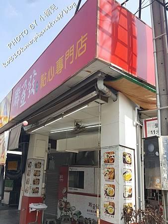 聯盈發港式點心專門店_03