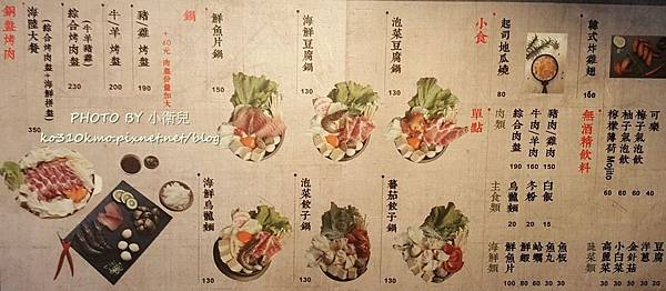 銘谷韓國銅板烤肉 (5)