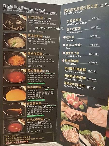 君品鍋物料理 (9)