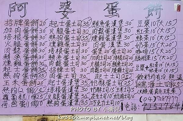 彰女阿婆蛋餅 (4)