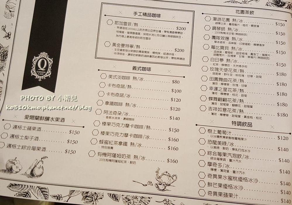 Q Garden 田尾店 菜單 (2)
