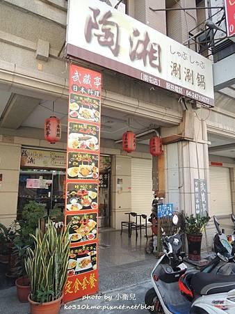 台中武藏亭日本料理 (2)