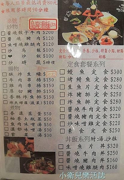 台中武藏亭日本料理菜單 (4)