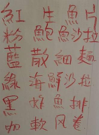 台中武藏亭日本料理 (4)