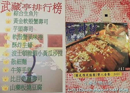 台中武藏亭日本料理菜單 (1)