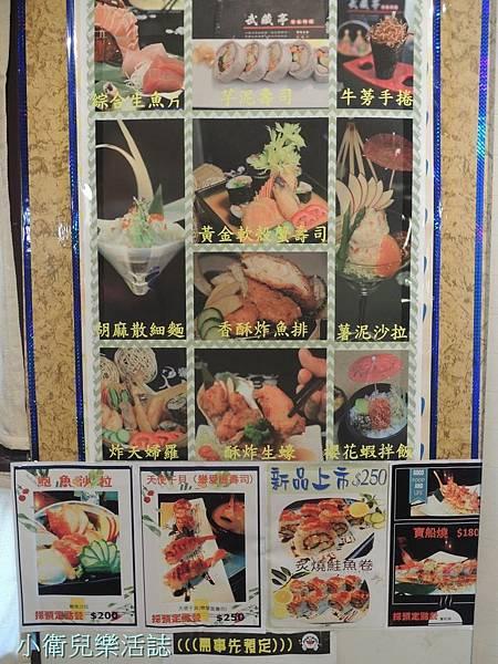台中武藏亭日本料理菜單 (2)