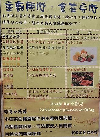 台中武藏亭日本料理 (3)