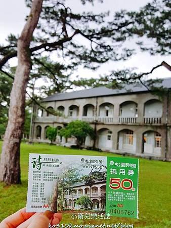 20170101松園別館 (2)