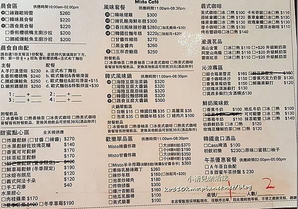 彰化Místo Cafe菜單