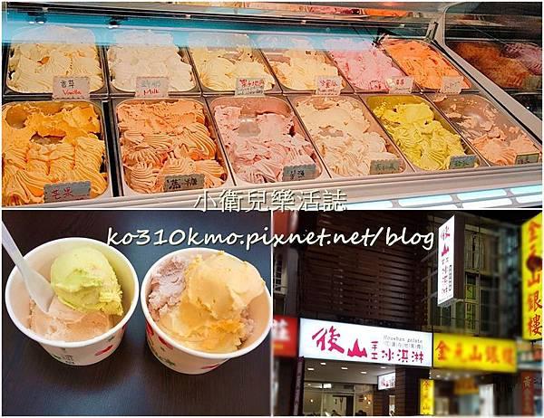 花蓮後山手工冰淇淋 (2)