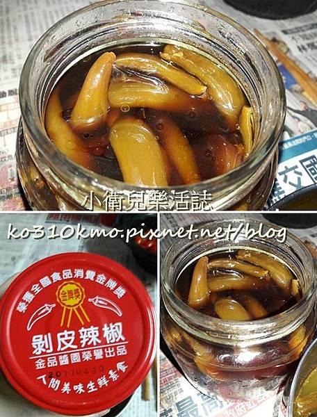 花蓮金品醬園剝皮辣椒