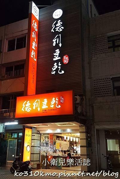 德利豆乾專賣店