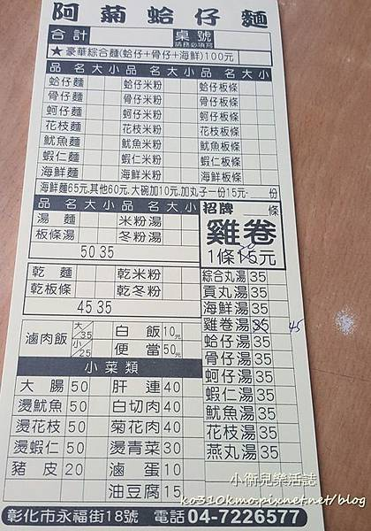 彰化阿菊蛤仔麵 (7)
