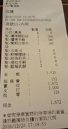 彰化P&P餐酒館 (11)