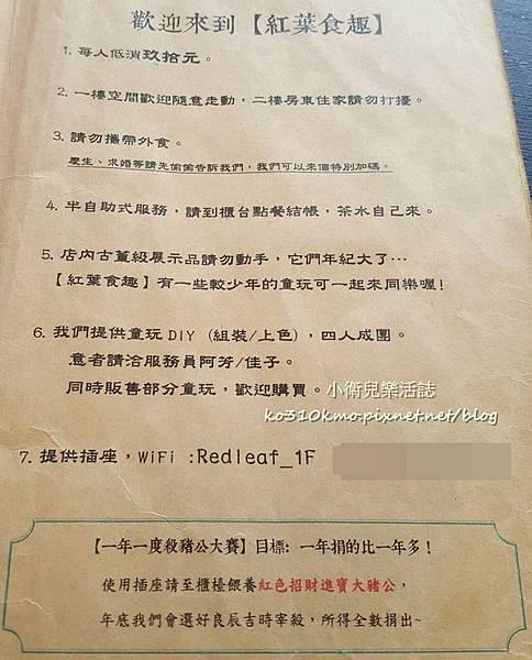 彰化-紅葉食趣菜單 (1)