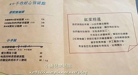 彰化-紅葉食趣菜單 (3)