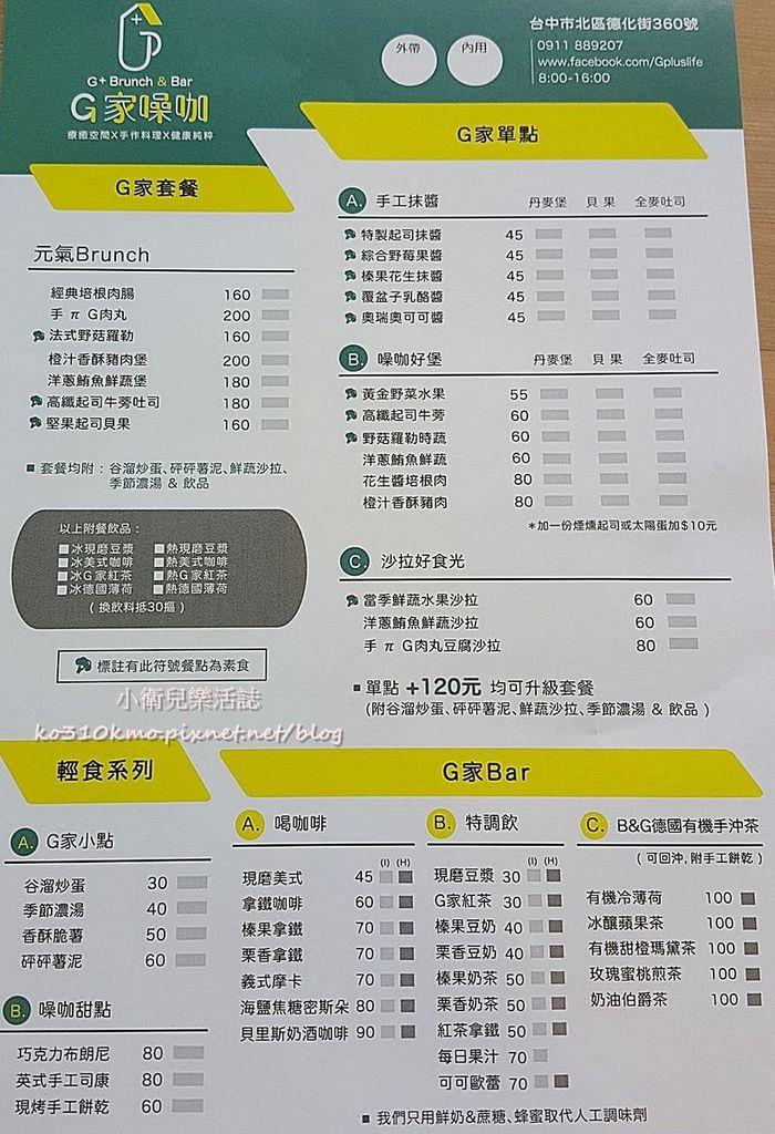 台中-G家噪咖 菜單