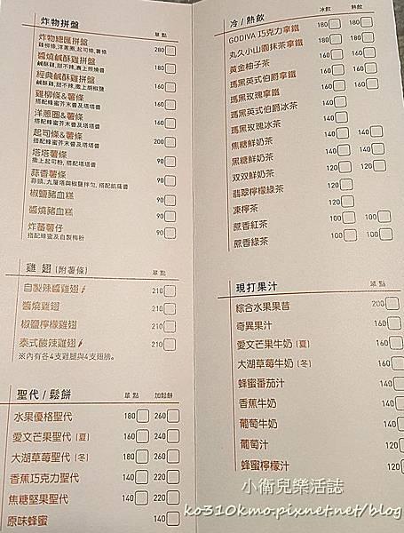 双双咖啡菜單 (2)