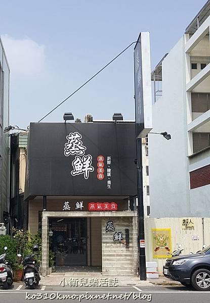 彰化 蒸鮮蒸氣美食 (7)