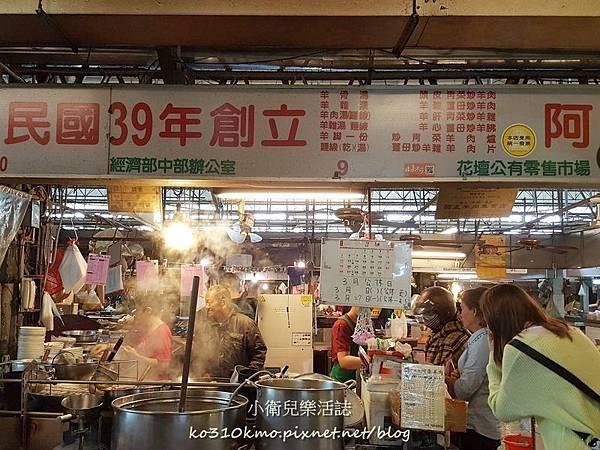 花壇市場 阿來羊肉 (3)