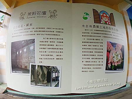 彰化花壇 茉莉花壇夢想館 (5)