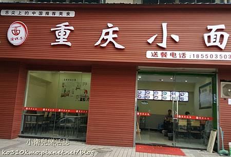 重慶小麵 (1)
