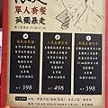 愛羅武勇 暴走燒肉 (2)