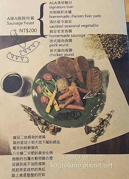 AGA Burger菜單 (2)