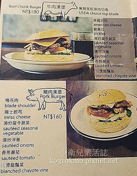AGA Burger菜單 (8)