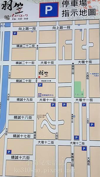 羽笠食事處 (14)