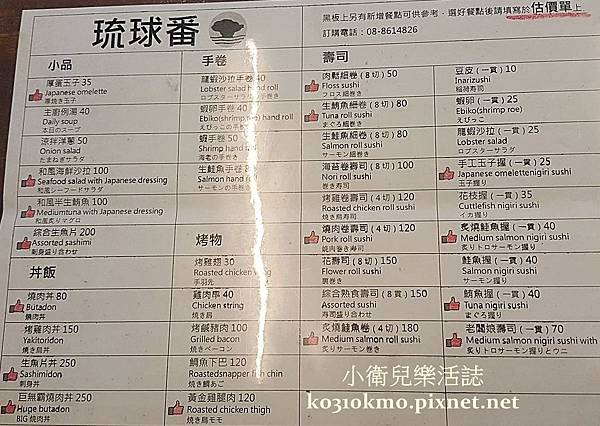 琉球番壽司-菜單