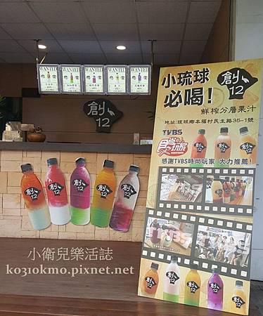 創12-鮮榨分層飲料 (1)